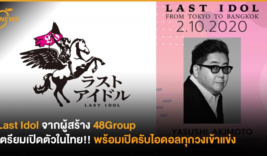 Last Idol รายการจากผู้สร้าง 48Group เตรียมเปิดตัวในไทย 2 ต.ค.นี้ !! พร้อมเปิดรับไอดอลทุกวงเข้าแข่ง