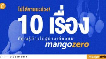 ไม่ได้ขายมะม่วง! 10 เรื่องที่คุณรู้บ้างไม่รู้บ้างเกี่ยวกับ Mango Zero