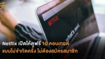 Netflix เปิดให้ดูฟรี 10 คอนเทนต์แบบไม่จำกัดครั้ง ไม่ต้องสมัครสมาชิก