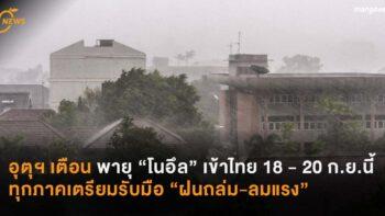 """อุตุฯ เตือน พายุ """"โนอึล"""" เข้าไทย 18 - 20 ก.ย.นี้ ทุกภาคเตรียมรับมือ """"ฝนถล่ม-ลมแรง"""""""