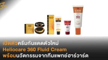 เปิดตัวครีมกันแดดตัวใหม่ Heliocare 360 Fluid Creamพร้อมนวัตกรรมจากทีมแพทย์ฮาร์วาร์ด