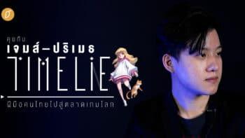 คุยกับเจมส์-ปริเมธผู้สร้างเกม Timelie เกมฝีมือคนไทยไปสู่ตลาดเกมโลก