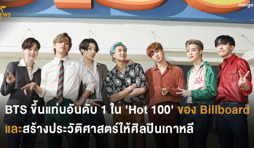 BTS ขึ้นแท่นอันดับ 1 ใน 'Hot 100' ของ Billboard และสร้างประวัติศาสตร์ให้ศิลปินเกาหลี