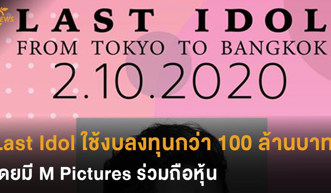 Last Idol ใช้งบลงทุนกว่า 100 ล้านบาท โดยมี M Pictures ร่วมถือหุ้น