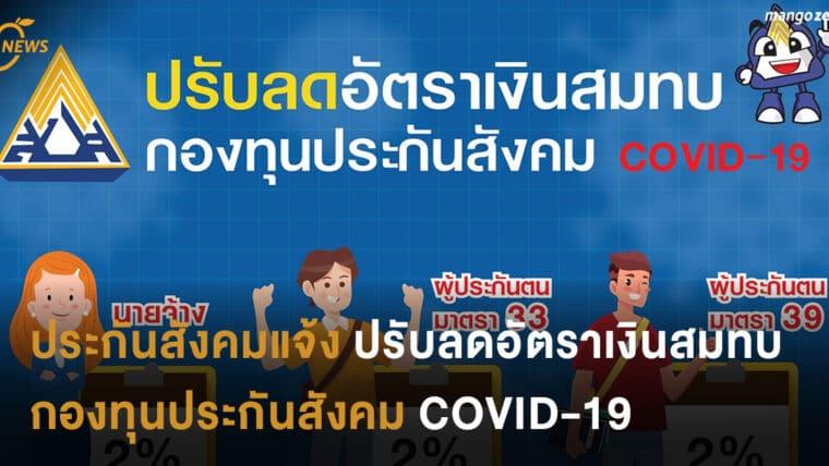 ประกันสังคมแจ้ง ปรับลดอัตราเงินสมทบ กองทุนประกันสังคม COVID-19