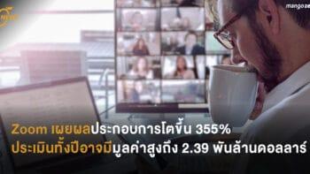 Zoom เผยผลประกอบการโตขึ้น 355% ประเมินทั้งปีอาจมีมูลค่าสูงถึง 2.39 พันล้านดอลลาร์
