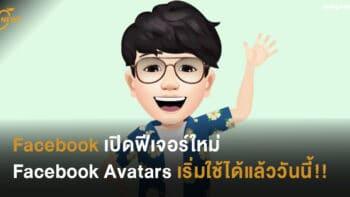 Facebook เปิดฟีเจอร์ใหม่ Facebook Avatars เริ่มใช้ได้แล้ววันนี้!!