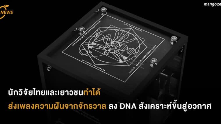 นักวิจัยไทยและเยาวชนไทยทำได้ ส่งเพลงความฝันจากจักรวาล ลง DNA สังเคราะห์ขึ้นสู่อวกาศ