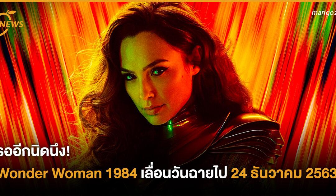รออีกนิดนึง! Wonder Woman 1984 เลื่อนวันฉายไป 24 ธันวาคม 2563