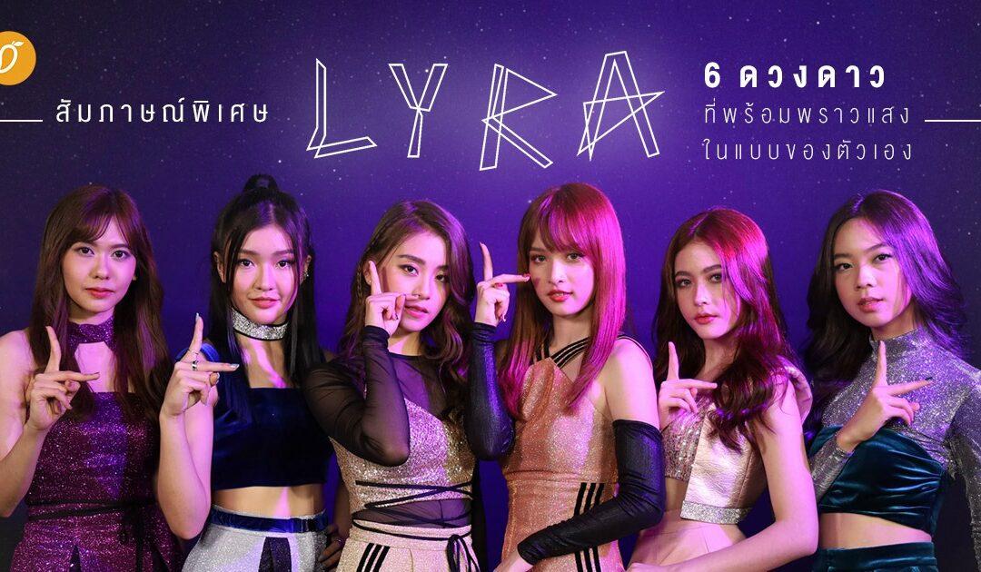 """""""LYRA"""" 6 ดวงดาวที่พร้อมพราวแสงในแบบของตัวเอง"""