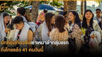 นักท่องเที่ยวจีนเช่าเหมาลำกลุ่มแรกถึงไทยแล้ว 41 คนวันนี้