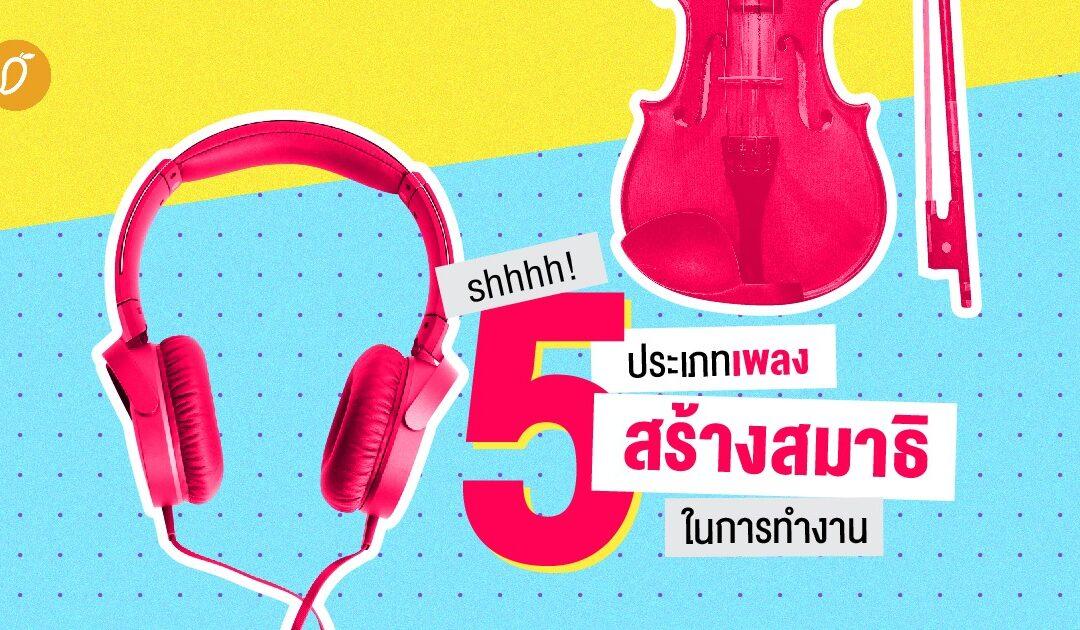shhhh! 5 ประเภทเพลงสร้างสมาธิในการทำงาน