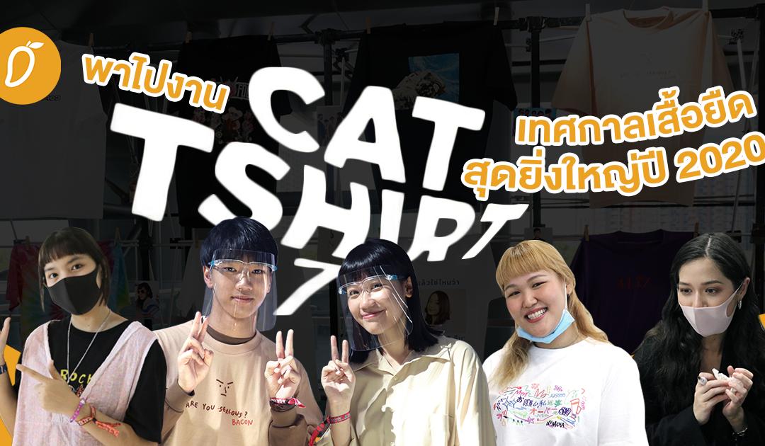 """พาไปงาน """"CAT TSHIRT 7"""" เทศกาลเสื้อยืดสุดยิ่งใหญ่ปี 2020"""