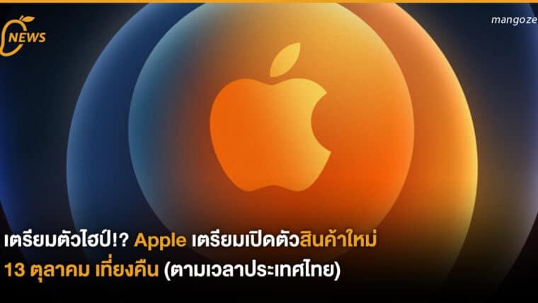 เตรียมตัวไฮป์!? Apple เตรียมเปิดตัวสินค้าใหม่ 13 ตุลาคม เที่ยงคืน (ตามเวลาประเทศไทย)