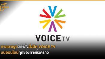 ศาลอาญามีคำสั่งสั่งปิด VOICE TV บนออนไลน์ทุกช่องทางชั่วคราว