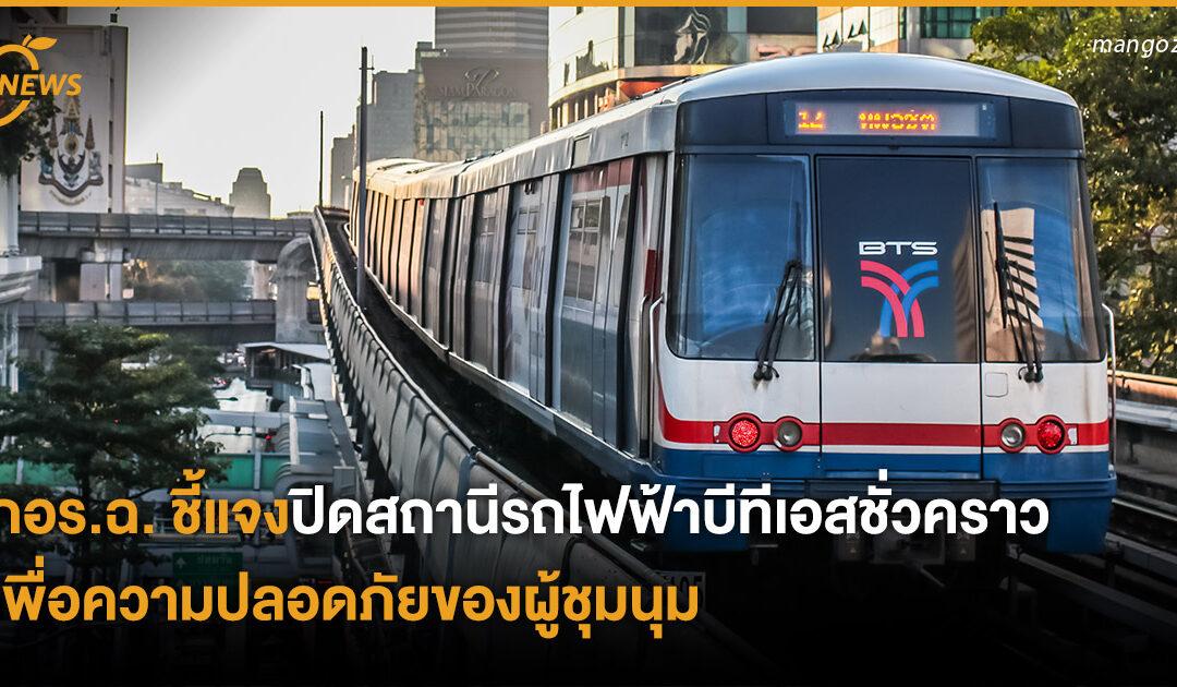 กอร.ฉ. ชี้แจง ปิดสถานีรถไฟฟ้าบีทีเอสชั่วคราวเพื่อความปลอดภัยของผู้ชุมนุม