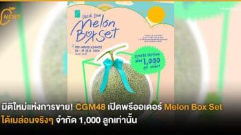 มิติใหม่แห่งการขาย! CGM48 เปิดพรีออเดอร์ Melon Box Set ได้เมล่อนจริงๆ จำกัด 1,000 ลูกเท่านั้น