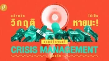 อย่าพลิกวิกฤติให้เป็นหายนะ! รวมวิธีการแก้ Crisis Management  เบื้องต้น