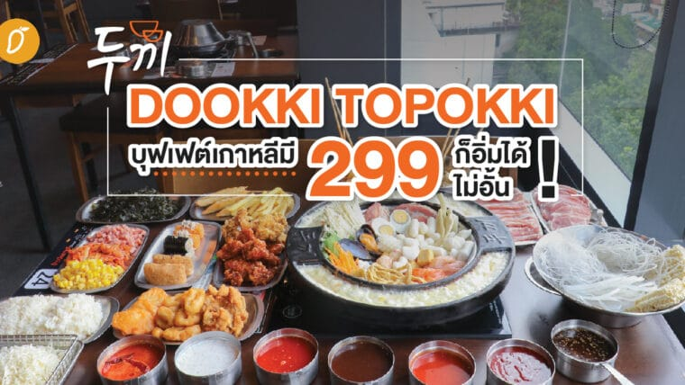 🍲 Dookki Topokki บุฟเฟต์เกาหลี 🇰🇷 มี 299 ก็อิ่มได้ไม่อั้น!
