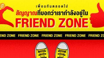 เพื่อนกันตลอดไป: สัญญาณที่บอกว่าเรากำลังอยู่ใน Friend Zone