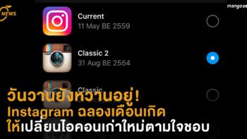 วันวานยังหวานอยู่! Instagram ฉลองเดือนเกิด ให้เลือกเปลี่ยนไอคอนเก่าใหม่ตามใจชอบ