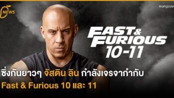 ซิ่งกันยาวๆ จัสติน ลิน กำลังเจรจากำกับ Fast & Furious 10 และ 11