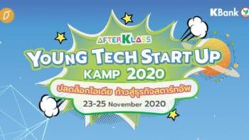 """ชวนนักธุรกิจวัยเยาว์มาประลองวิชากับงาน """"AFTERKLASS Young Tech Startup Kamp 2020  ปลดล็อกไอเดีย ก้าวสู่ธุรกิจสตาร์ทอัพ"""""""