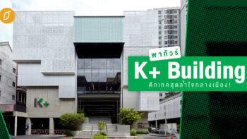 พาทัวร์  K+ Building ตึกเทคสุดล้ำใจกลางเมือง!