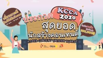 ชวนครีเอเตอร์สายเกาหลี ร่วมประกวด Korea Content Creator Award 2020