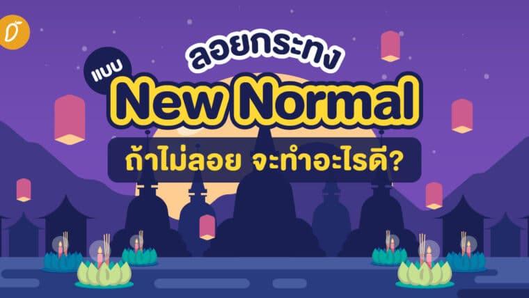 ลอยกระทงแบบ New Normal  ถ้าไม่ลอย จะทำอะไรดี?