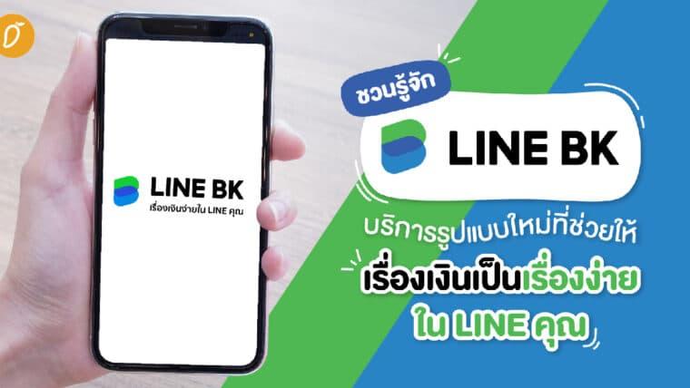 ชวนรู้จัก LINE BK บริการรูปแบบใหม่ที่ช่วยให้เรื่องเงินเป็นเรื่องง่ายใน LINE คุณ