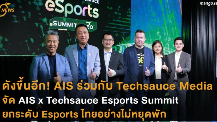 ดังขึ้นอีก! AIS ร่วมกับ Techsauce Media จัด AIS x Techsauce Esports Summit ยกระดับ Esports ไทยอย่างไม่หยุดพัก