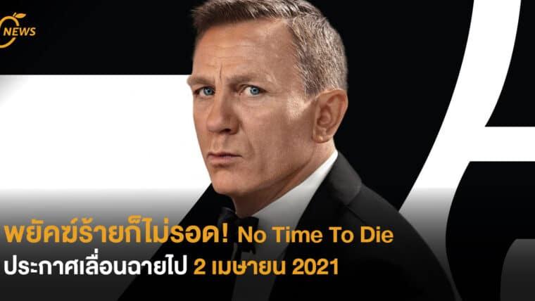 พยัคฆ์ร้ายก็ไม่รอด! No Time To Die ประกาศเลื่อนฉายไป 2 เมษายน 2021