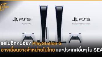 รอไปอีกหน่อย? Playstation 5 อาจเลื่อนวางจำหน่ายในไทย และประเทศอื่นๆ ใน SEA