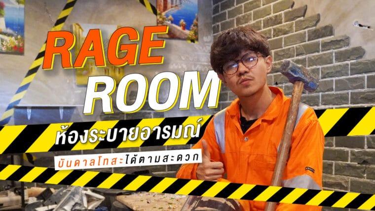Rage Room ห้องระบายอารมณ์ บันดาลโทสะได้ตามสะดวก