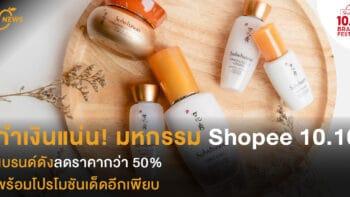 กำเงินแน่น! มหกรรม Shopee 10.10  แบรนด์ดังลดราคากว่า 50% พร้อมโปรโมชันเด็ดอีกเพียบ