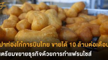 ปาท่องโก๋การบินไทย ทำยอดขายได้ 10 ล้านบาทต่อเดือน เตรียมขยายธุรกิจด้วยการทำแฟรนไชส์