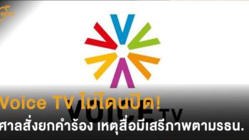 Voice TV ไม่โดนปิด! ศาลสั่งยกคำร้อง เหตุสื่อมีเสรีภาพตามรัฐธรรมนูญ