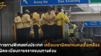 การทางพิเศษแห่งประเทศไทย เตรียมเอาผิดรถขนคนเสื้อเหลือง ผิดระเบียบการจราจรบนทางด่วน