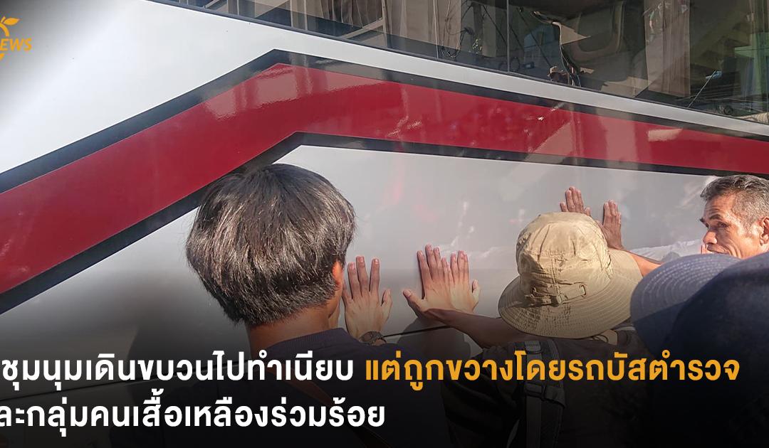 ผู้ชุมนุมเดินขบวนไปทำเนียบ แต่ถูกขวางโดยรถบัสตำรวจ และกลุ่มคนเสื้อเหลืองร่วมร้อย