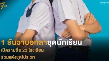 1 ธันวาบอกลาชุดนักเรียน เปิดรายชื่อ 23 โรงเรียน ร่วมแต่งชุดไปรเวท