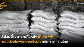 ป.ป.ส. ชี้แจงความคืบหน้าคดียาเสพติด ตรวจสอบไม่พบความเชื่อมโยงแก๊งค้ายาฯ ในไทย