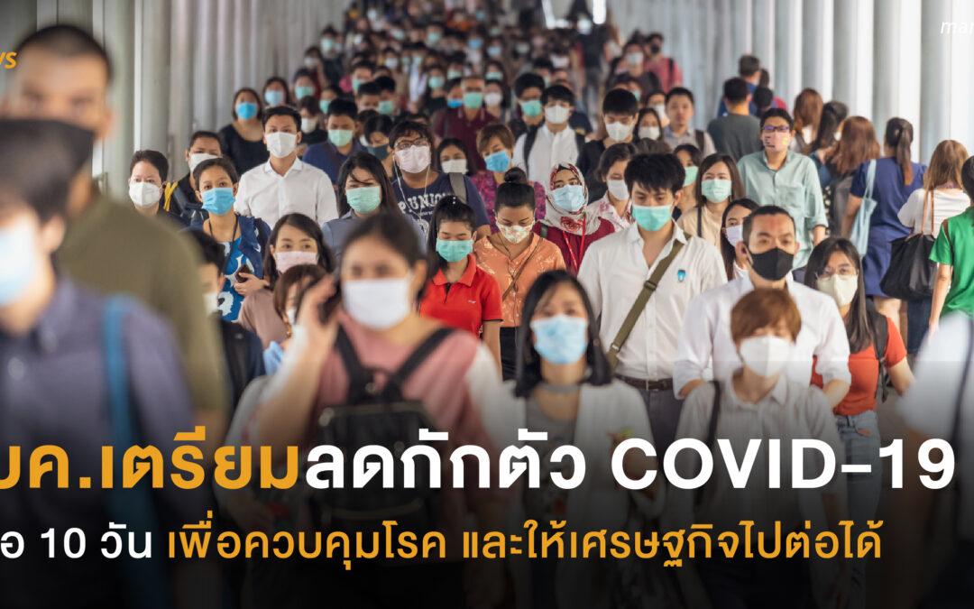 ศบค.เตรียมลดกักตัว COVID-19เหลือ 10 วัน เพื่อควบคุมโรค และให้เศรษฐกิจไปต่อได้