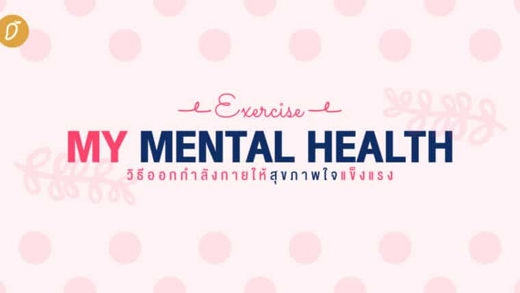Exercise My Mental Health วิธีออกกำลังกายให้สุขภาพใจแข็งแรง