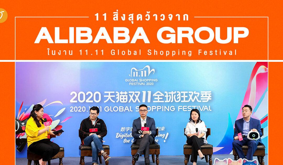 11 สิ่งสุดว้าวจาก Alibaba Groupในงาน 11.11 Global Shopping Festival