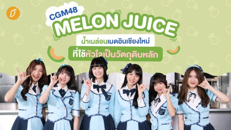 CGM48 - Melon Juice น้ำเมล่อนเมดอินเชียงใหม่ ที่ใช้หัวใจเป็นวัตถุดิบหลัก