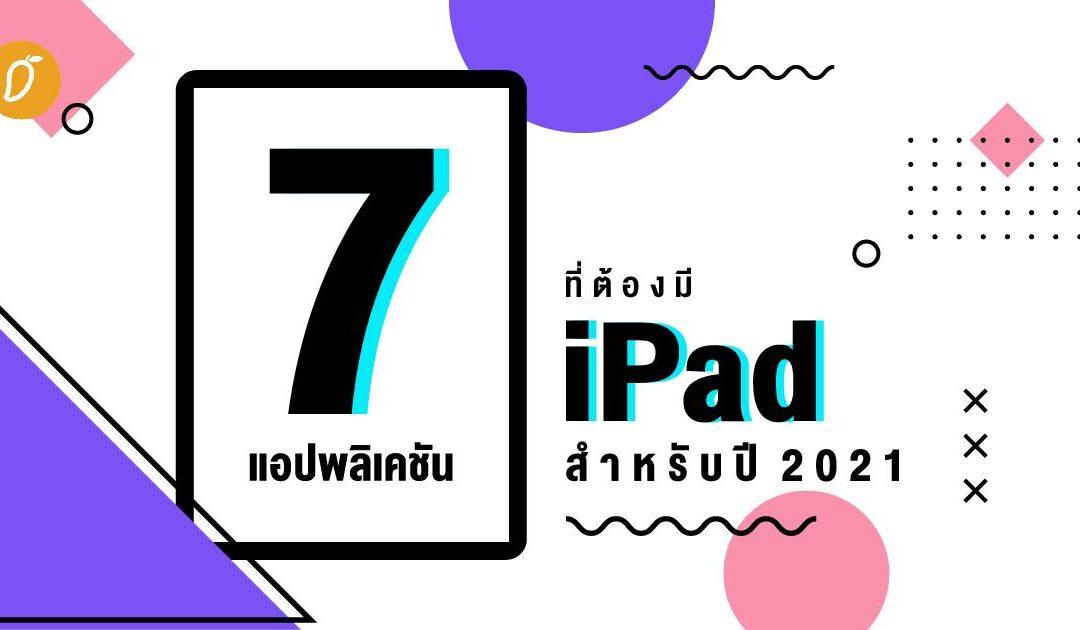 7 แอปพลิเคชันที่ต้องมีใน iPad สำหรับปี 2021