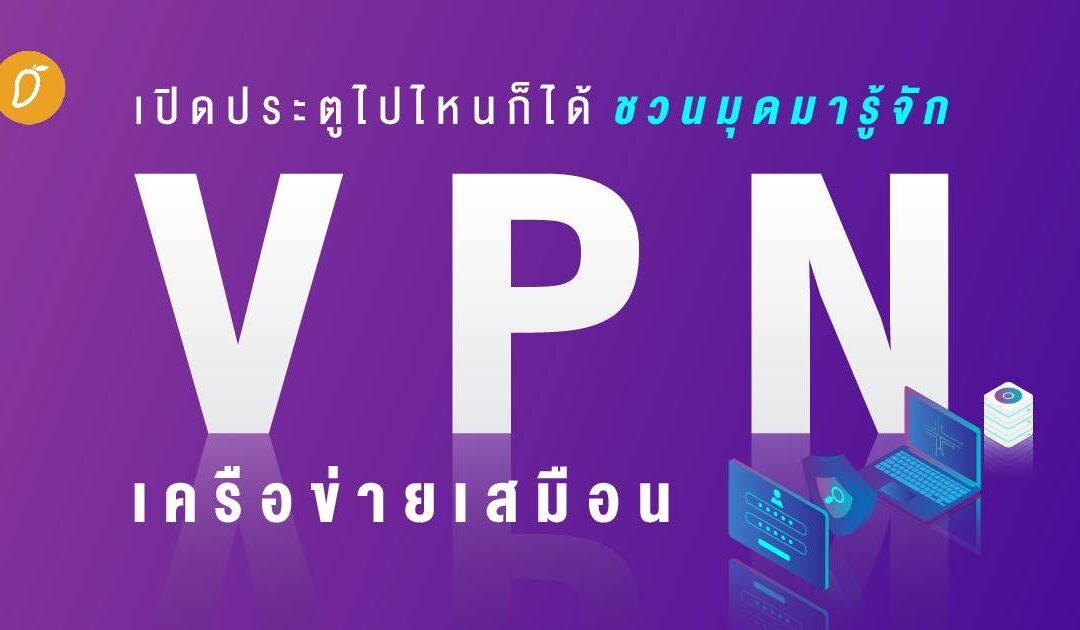 เปิดประตูไปไหนก็ได้ ชวนมุดมารู้จัก VPN เครือข่ายเสมือน