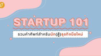 Startup 101 รวมคำศัพท์สำหรับนัก(สู้)ธุรกิจมือใหม่