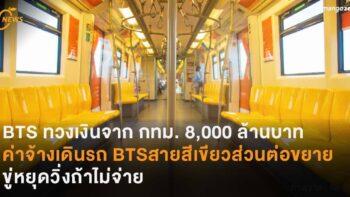 BTS ทวงเงินจาก กทม. 8,000 ล้านบาท ค่าจ้างเดินรถ BTS สายสีเขียว ส่วนต่อขยาย